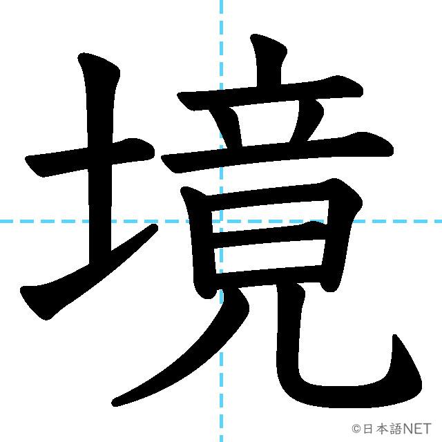 【JLPT N2漢字】「境」の意味・読み方・書き順