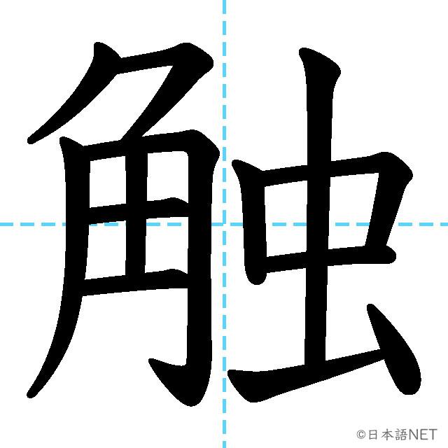 【JLPT N2漢字】「触」の意味・読み方・書き順