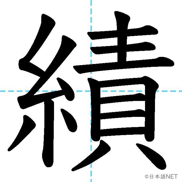 【JLPT N2漢字】「績」の意味・読み方・書き順