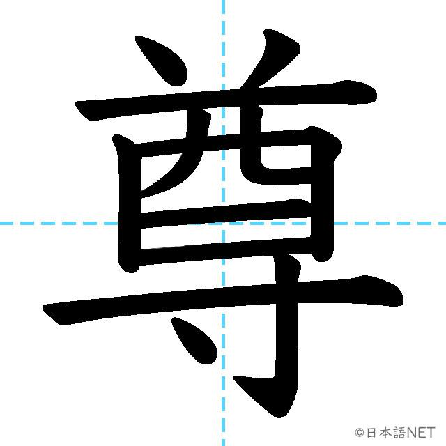 【JLPT N2漢字】「尊」の意味・読み方・書き順
