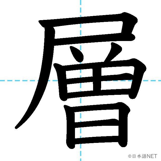 【JLPT N2漢字】「層」の意味・読み方・書き順