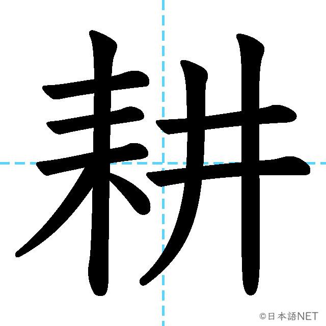 【JLPT N2漢字】「耕」の意味・読み方・書き順