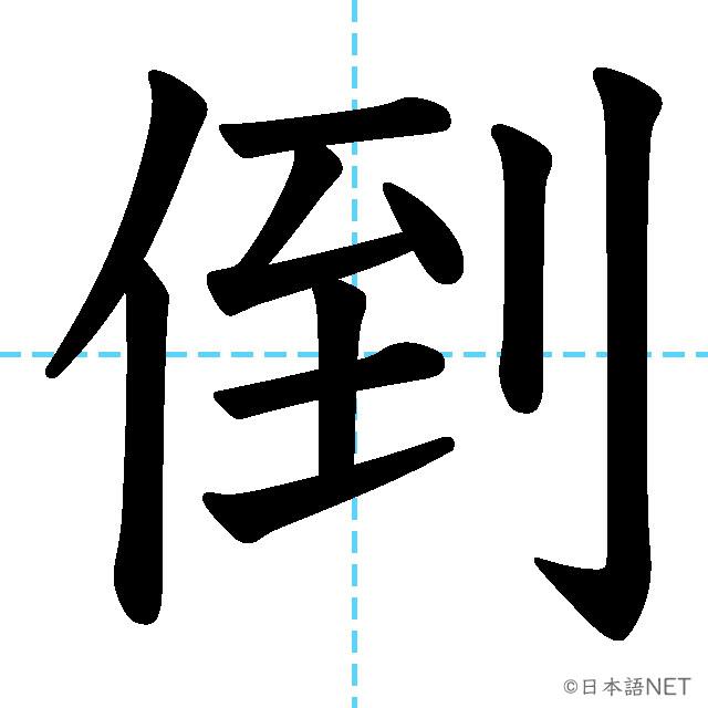 【JLPT N2漢字】「倒」の意味・読み方・書き順