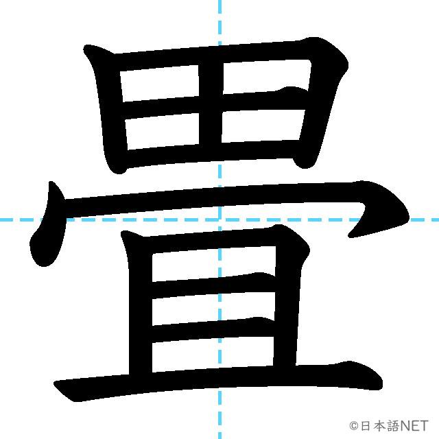 【JLPT N2漢字】「畳」の意味・読み方・書き順