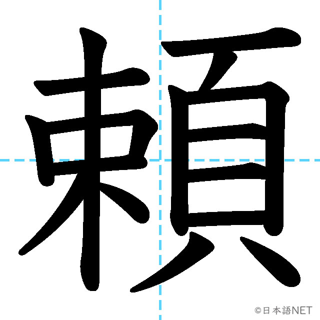 【JLPT N2漢字】「頼」の意味・読み方・書き順