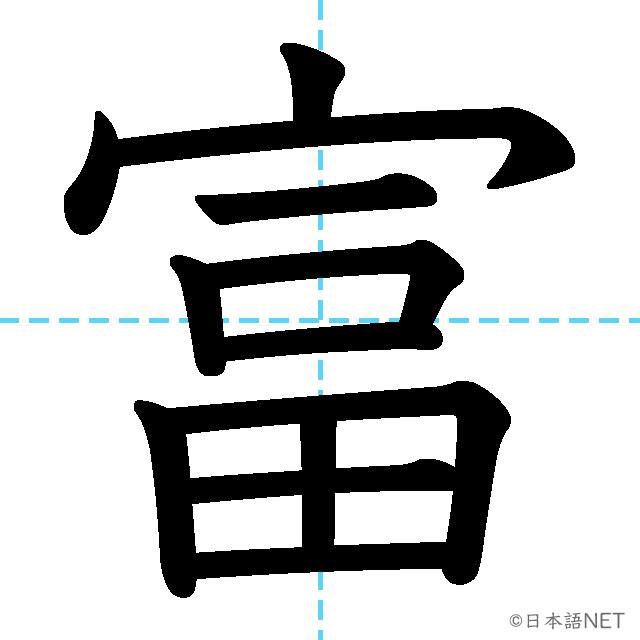 【JLPT N2漢字】「富」の意味・読み方・書き順