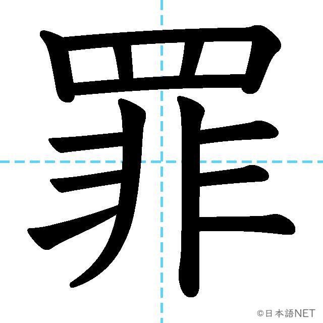 【JLPT N2漢字】「罪」の意味・読み方・書き順