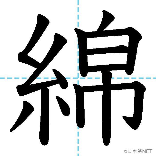 【JLPT N2漢字】「綿」の意味・読み方・書き順