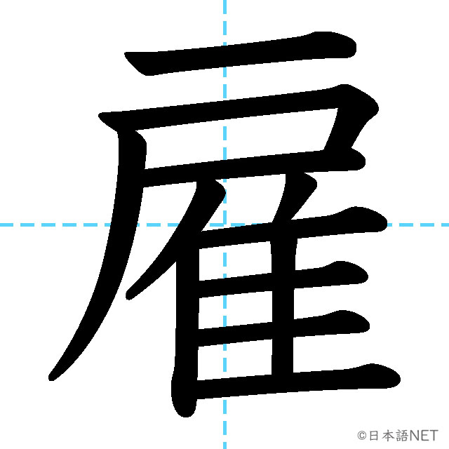 【JLPT N2漢字】「雇」の意味・読み方・書き順