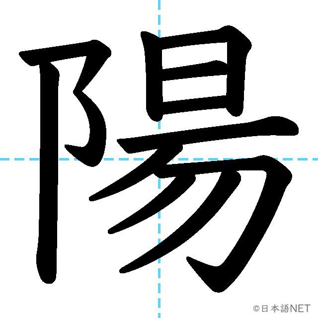 【JLPT N2漢字】「陽」の意味・読み方・書き順