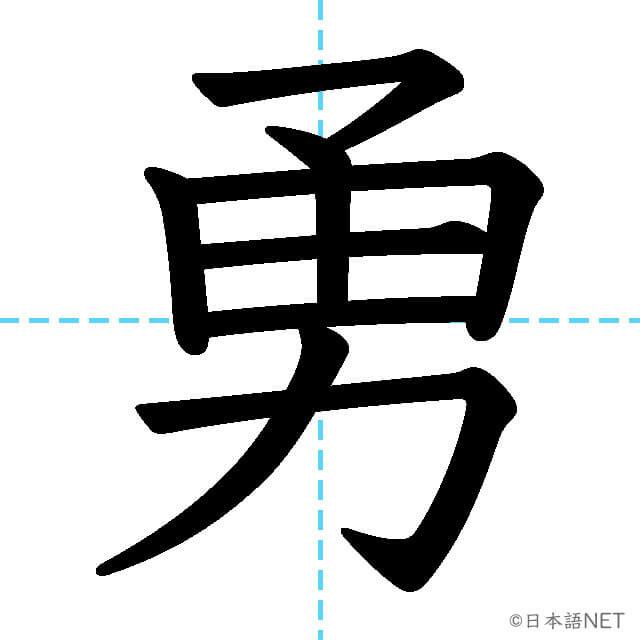 【JLPT N2漢字】「勇」の意味・読み方・書き順