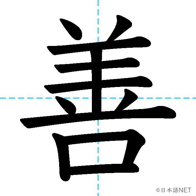 【JLPT N2漢字】「善」の意味・読み方・書き順