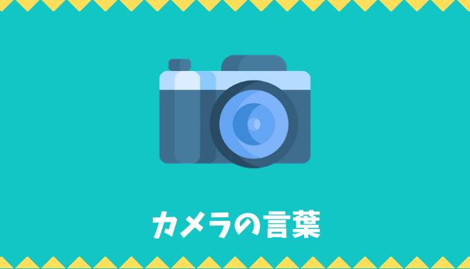 【日本語語彙】「カメラ」の言葉リスト