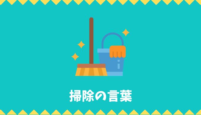 【日本語語彙】掃除の言葉リスト