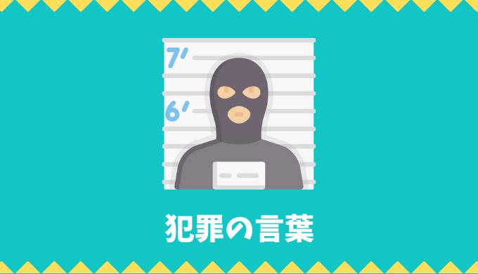【日本語語彙】「犯罪」の言葉リスト