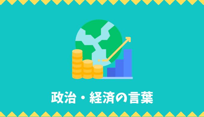 【日本語語彙】政治・経済の言葉リスト