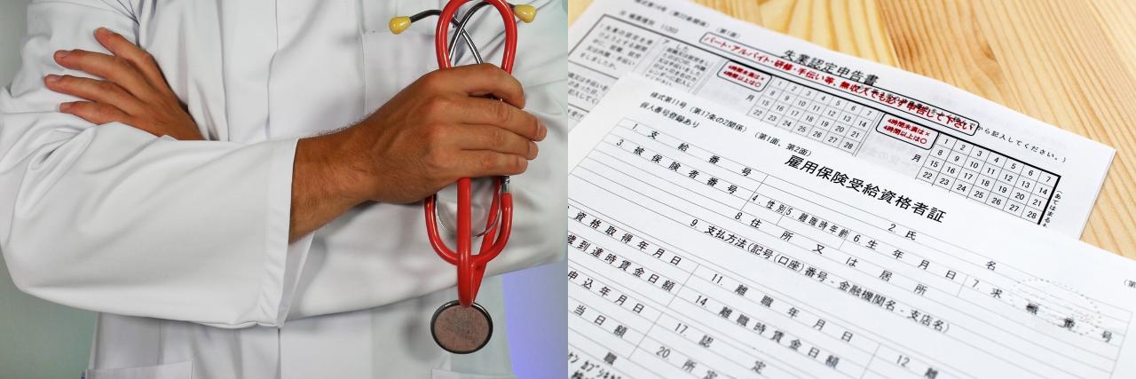 【漢字】「保健」と「保険」の違い・使い分け