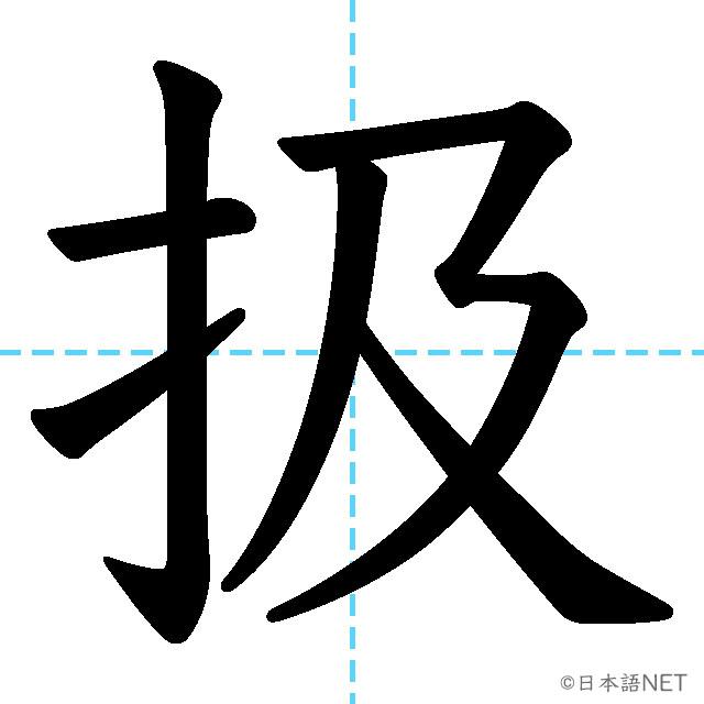 【JLPT N1漢字】「扱」の意味・読み方・書き順