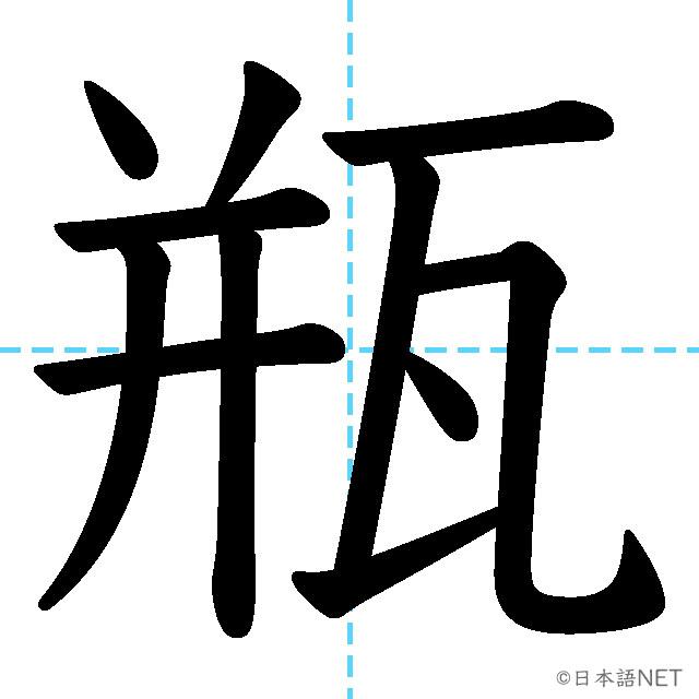 【JLPT N1漢字】「瓶」の意味・読み方・書き順