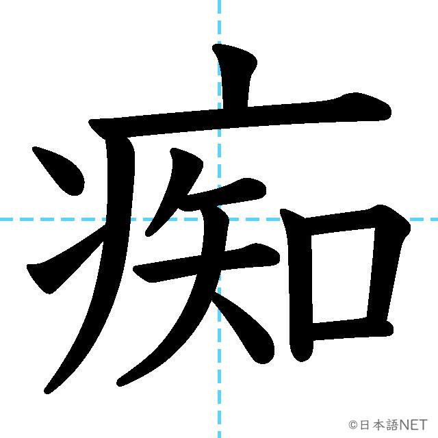 【JLPT N1漢字】「痴」の意味・読み方・書き順
