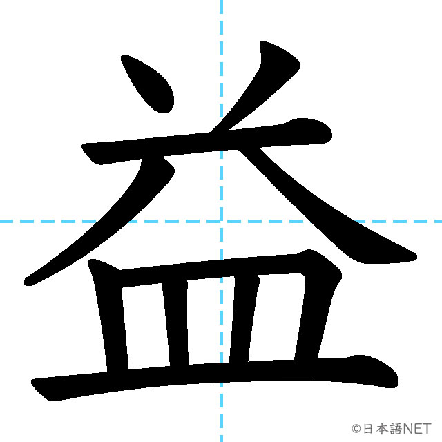 【JLPT N1漢字】「益」の意味・読み方・書き順