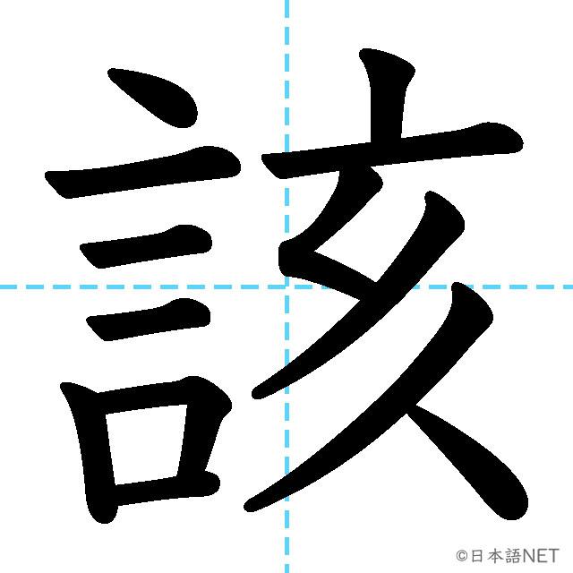 【JLPT N1漢字】「該」の意味・読み方・書き順