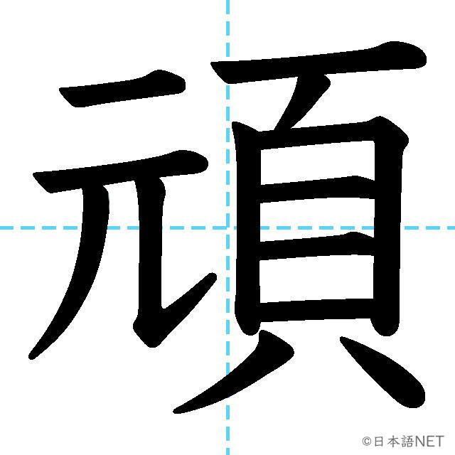 【JLPT N1漢字】「頑」の意味・読み方・書き順