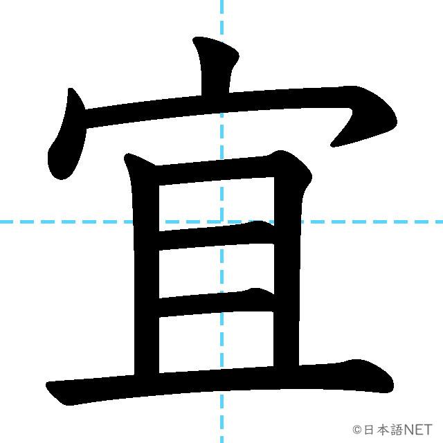 【JLPT N1漢字】「宜」の意味・読み方・書き順