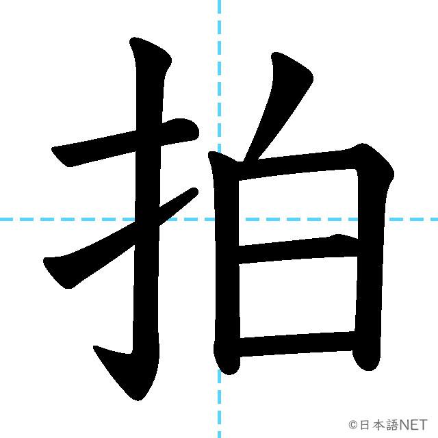【JLPT N1漢字】「拍」の意味・読み方・書き順
