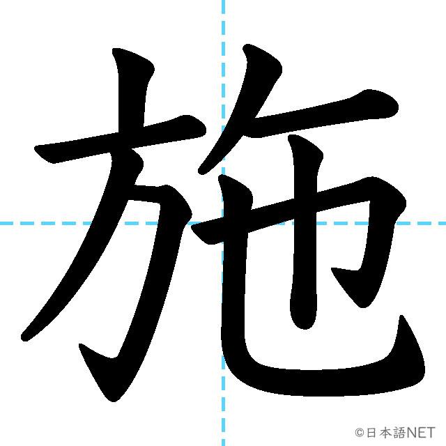 【JLPT N1漢字】「施」の意味・読み方・書き順