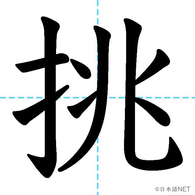 【JLPT N1漢字】「挑」の意味・読み方・書き順