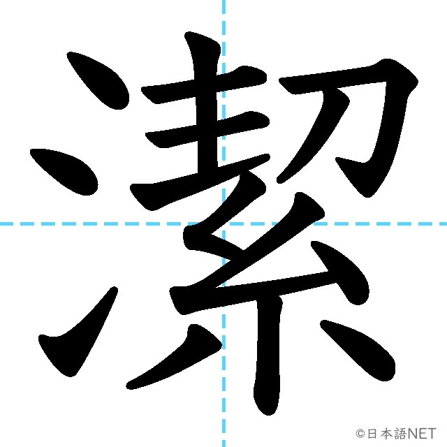 【JLPT N1漢字】「潔」の意味・読み方・書き順