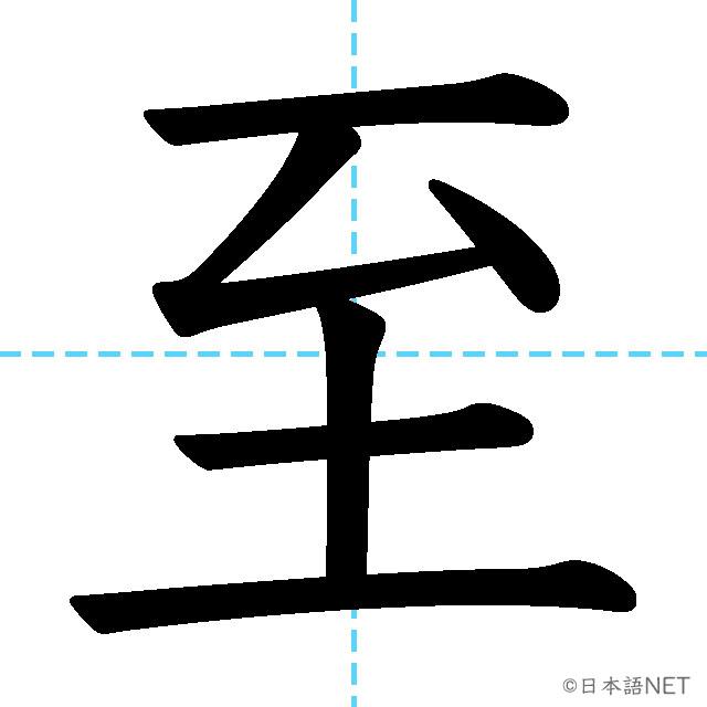 【JLPT N1漢字】「至」の意味・読み方・書き順