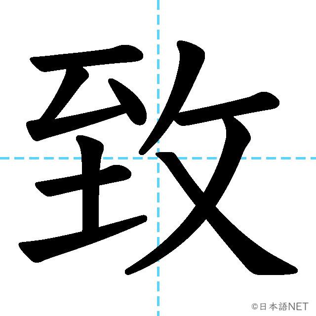 【JLPT N1漢字】「致」の意味・読み方・書き順