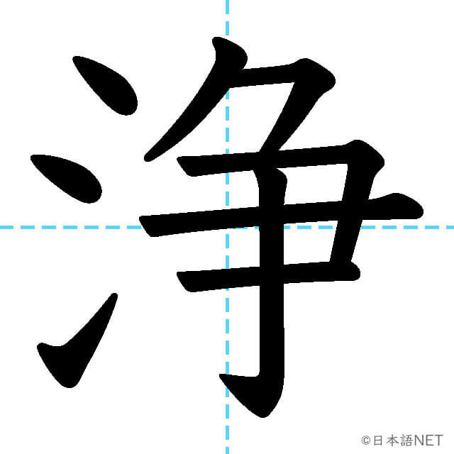 【JLPT N1漢字】「浄」の意味・読み方・書き順