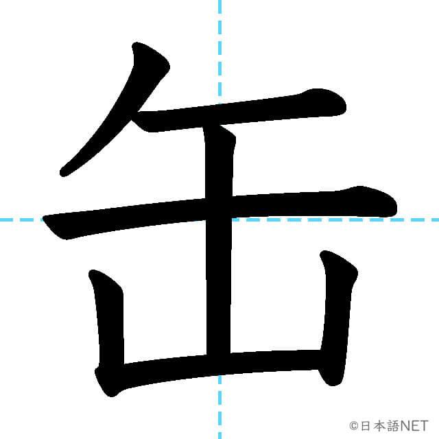 【JLPT N1漢字】「缶」の意味・読み方・書き順