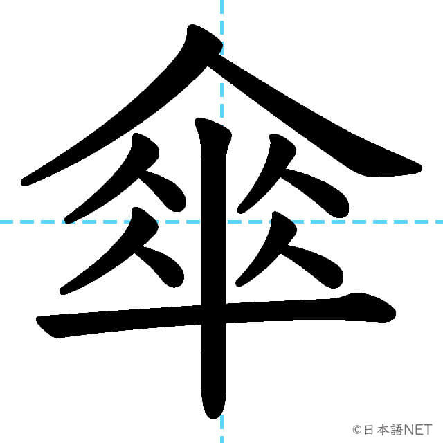 【JLPT N1漢字】「傘」の意味・読み方・書き順