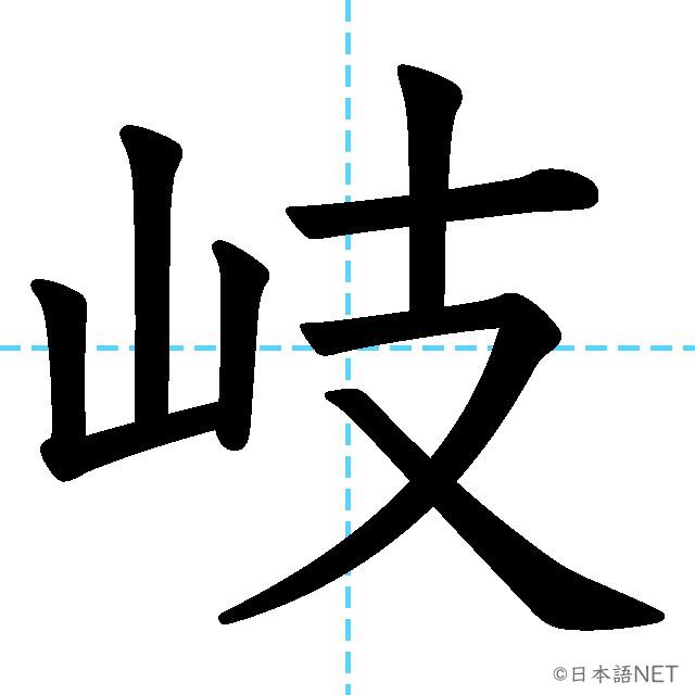 【JLPT N1漢字】「岐」の意味・読み方・書き順