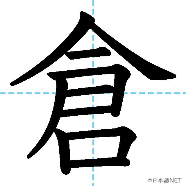 【JLPT N1漢字】「倉」の意味・読み方・書き順