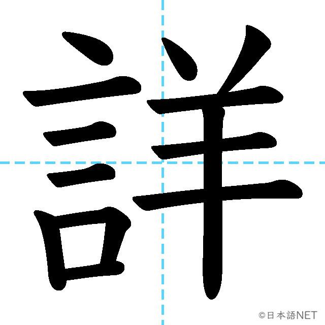 【JLPT N1漢字】「詳」の意味・読み方・書き順