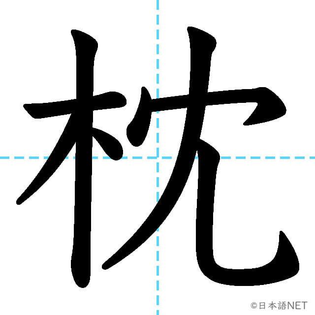 【JLPT N1漢字】「枕」の意味・読み方・書き順
