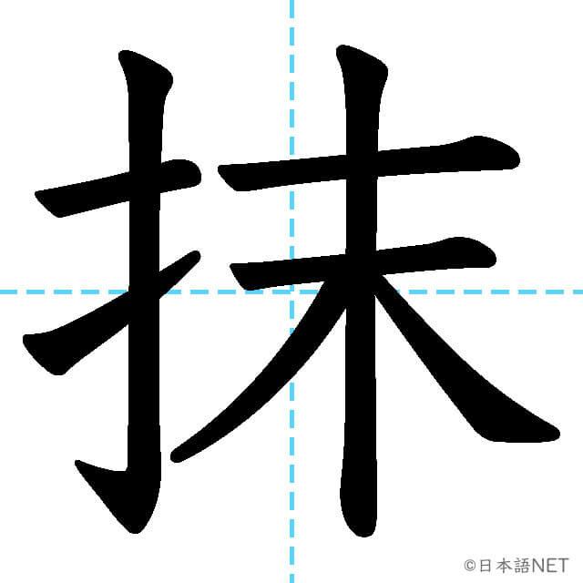 【JLPT N1漢字】「抹」の意味・読み方・書き順