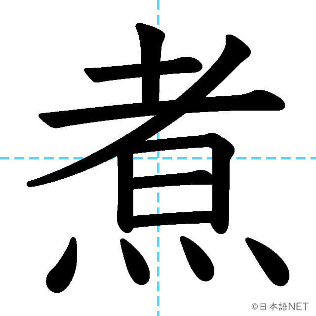 【JLPT N1漢字】「煮」の意味・読み方・書き順