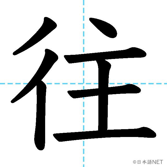 【JLPT N1漢字】「往」の意味・読み方・書き順
