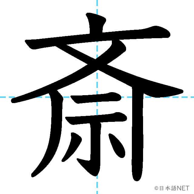 【JLPT N1漢字】「斎」の意味・読み方・書き順