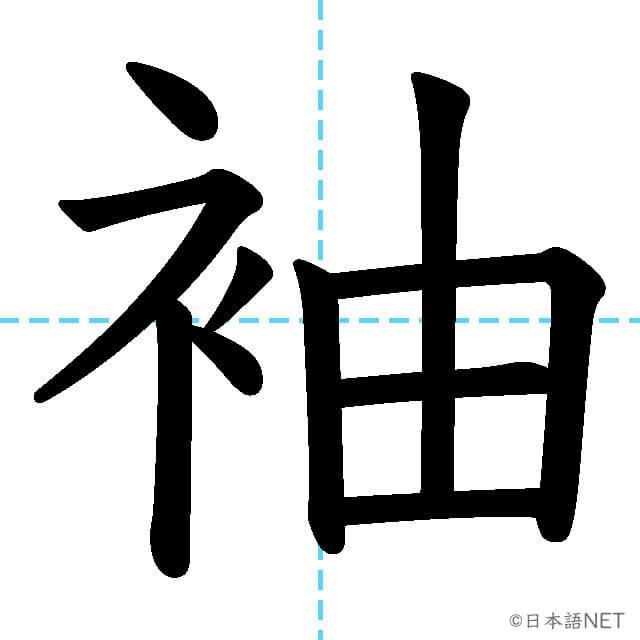 【JLPT N1漢字】「袖」の意味・読み方・書き順