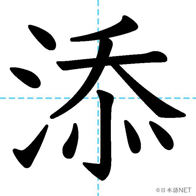 【JLPT N1漢字】「添」の意味・読み方・書き順