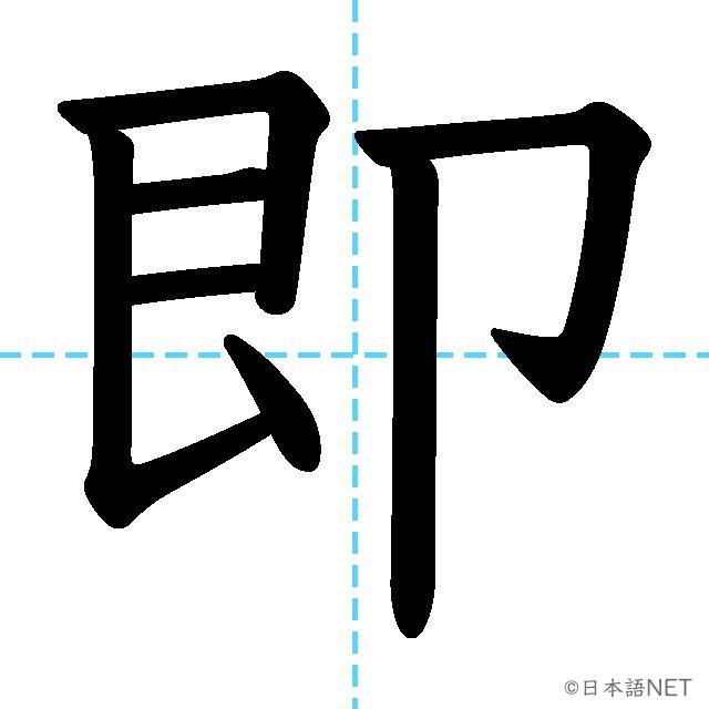 【JLPT N1漢字】「即」の意味・読み方・書き順