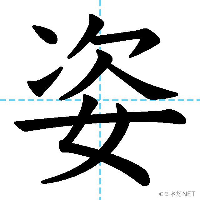 【JLPT N1漢字】「姿」の意味・読み方・書き順