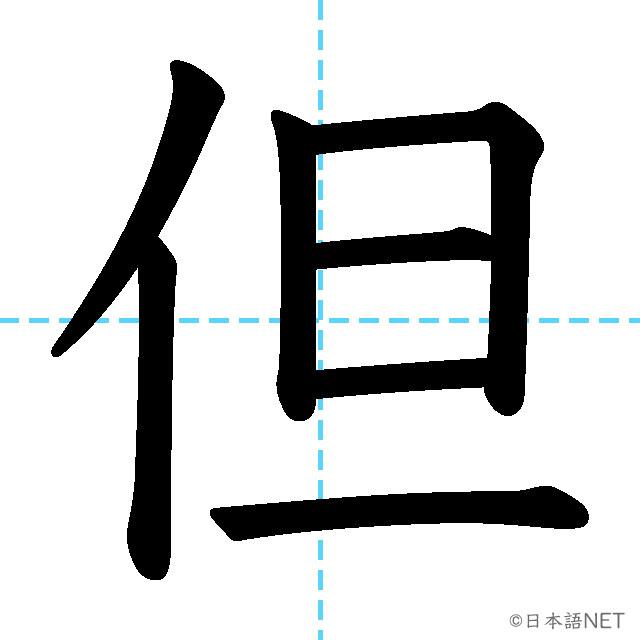 【JLPT N1漢字】「但」の意味・読み方・書き順
